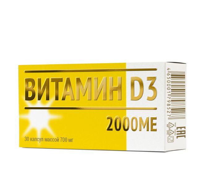 Витамин D3 2000 МЕ капс. 700 мг №30