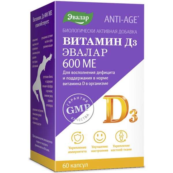 Витамин D3 600 МЕ капс. 0,24 г №60