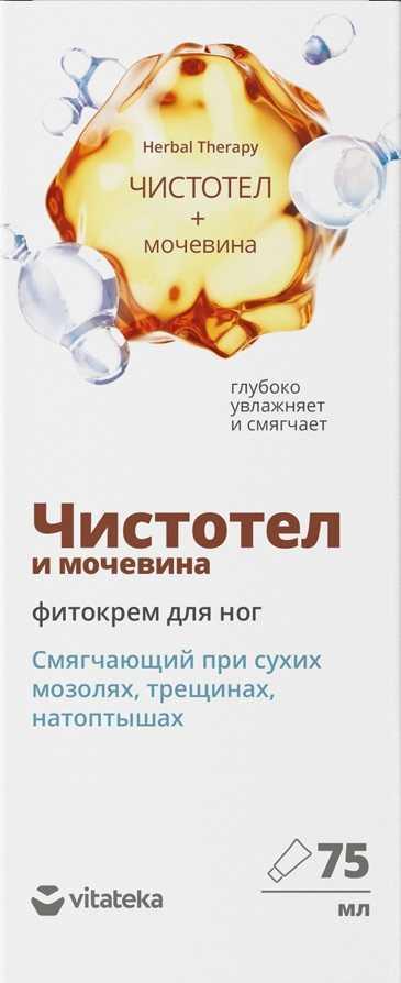 Витатека фито-крем д/ног смягчающий чистотел-мочевина 75мл