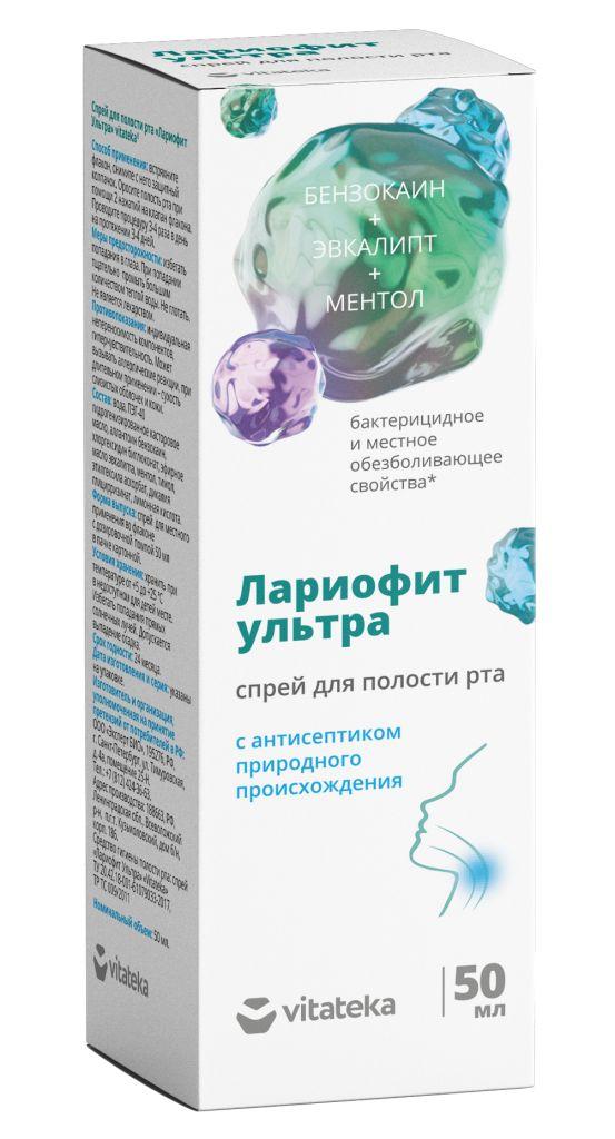 Витатека лариофит ультра спрей, фл.50мл