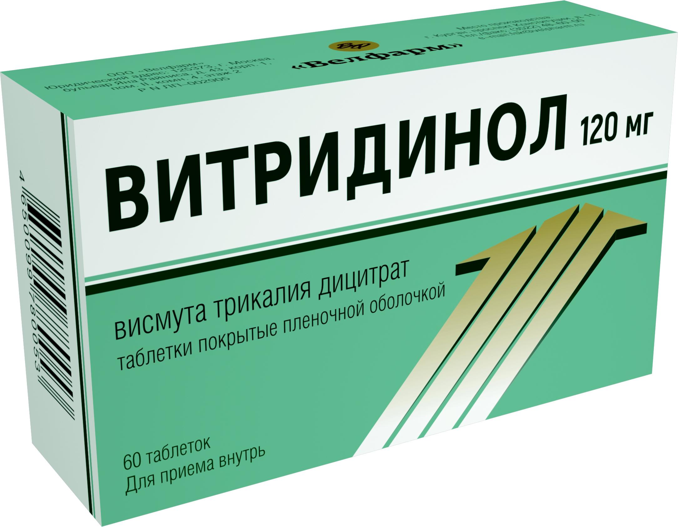 Витридинол таб. п/о плен. 120мг №60