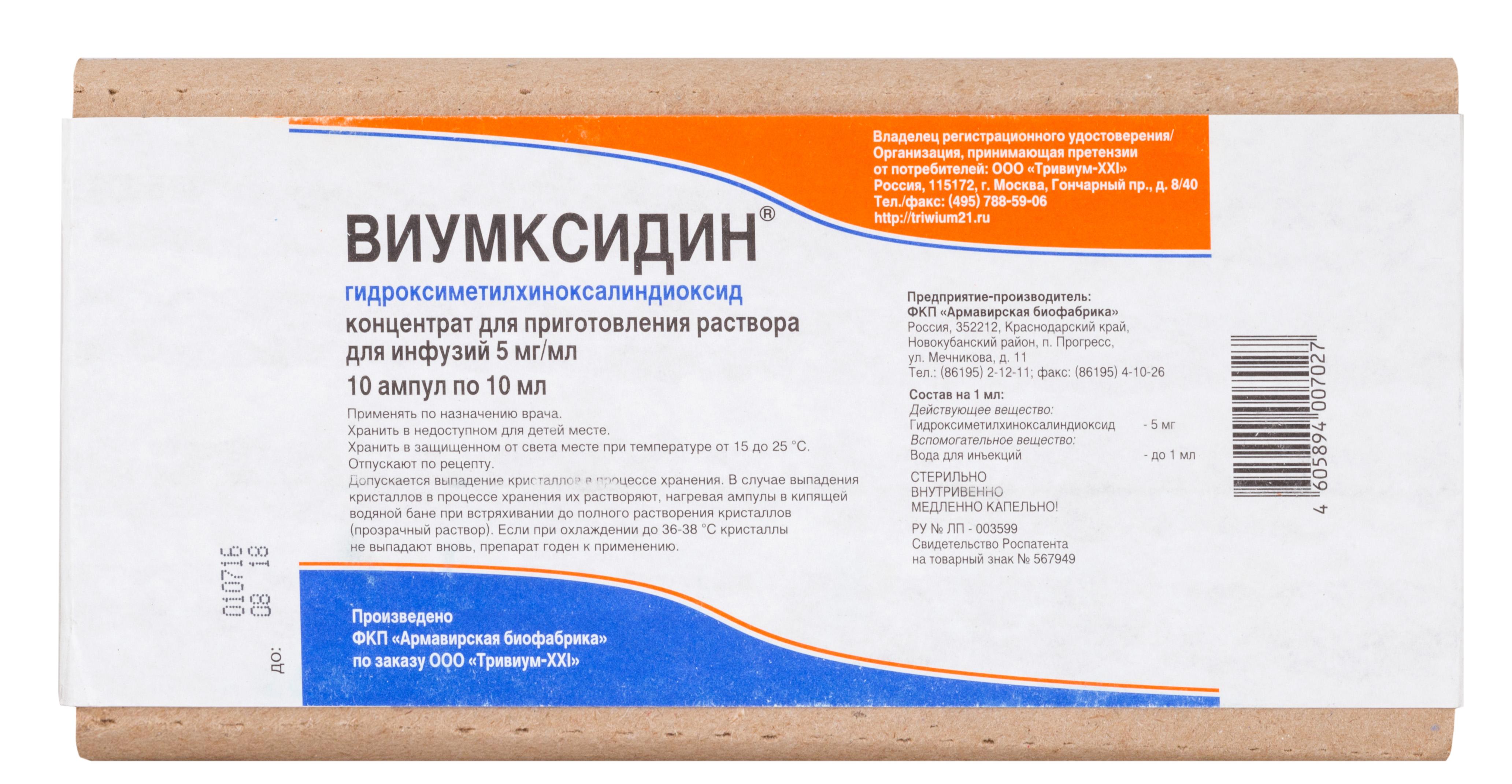 Виумксидин конц. д/приг. р-ра д/инф. 5мг/мл 10мл №10