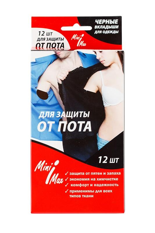 Вкладыши в одежду для защиты от пота minimax черные №12 (82002)