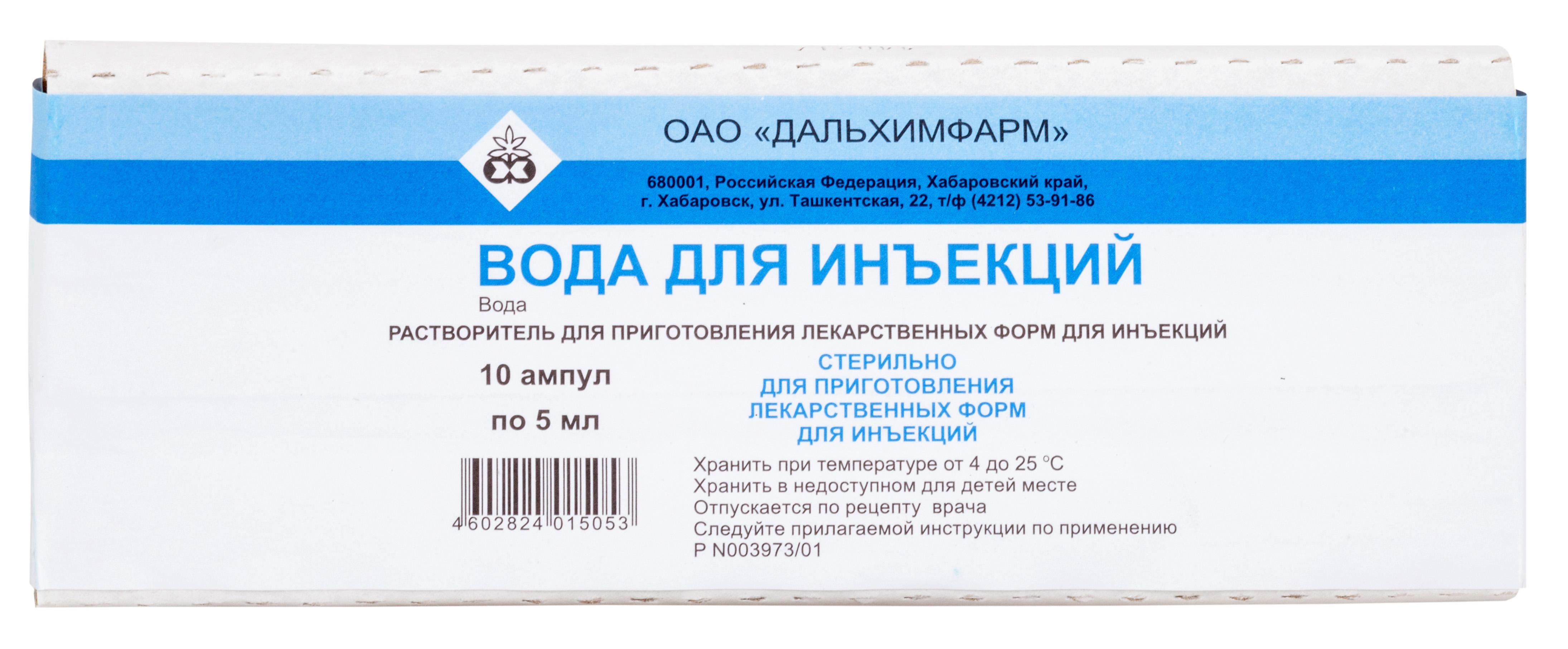 Вода для инъекций 5мл №10 Дальхимфарм