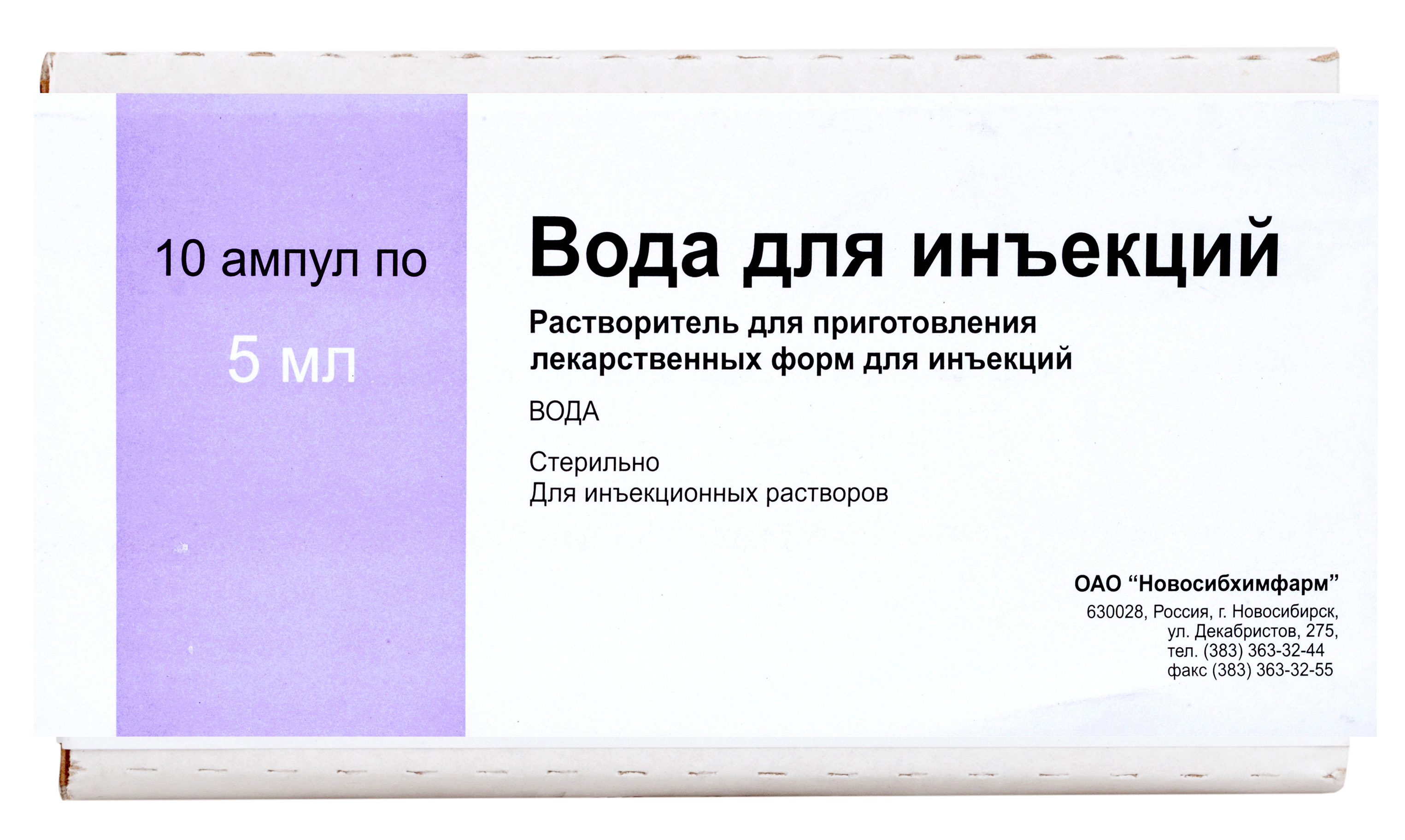 Вода для инъекций 5мл №10 Новосибхимфарм