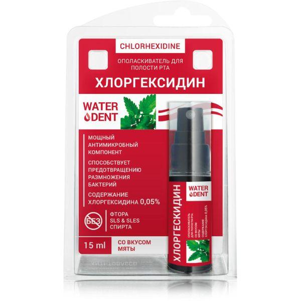 Вотердент спрей для полости рта хлоргексидин со вкусом мяты фл. 15мл