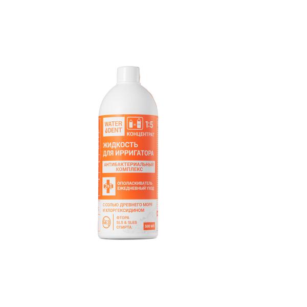 ВОТЕРДЕНТ жидкость для ирригатора+ополаскиватель ежедневный уход waterdent антибактериальный комплекс фл. 500мл