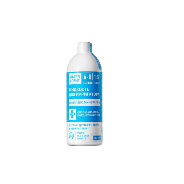 ВОТЕРДЕНТ жидкость для ирригатора+ополаскиватель ежедневный уход waterdent комплекс минералов фл. 500мл