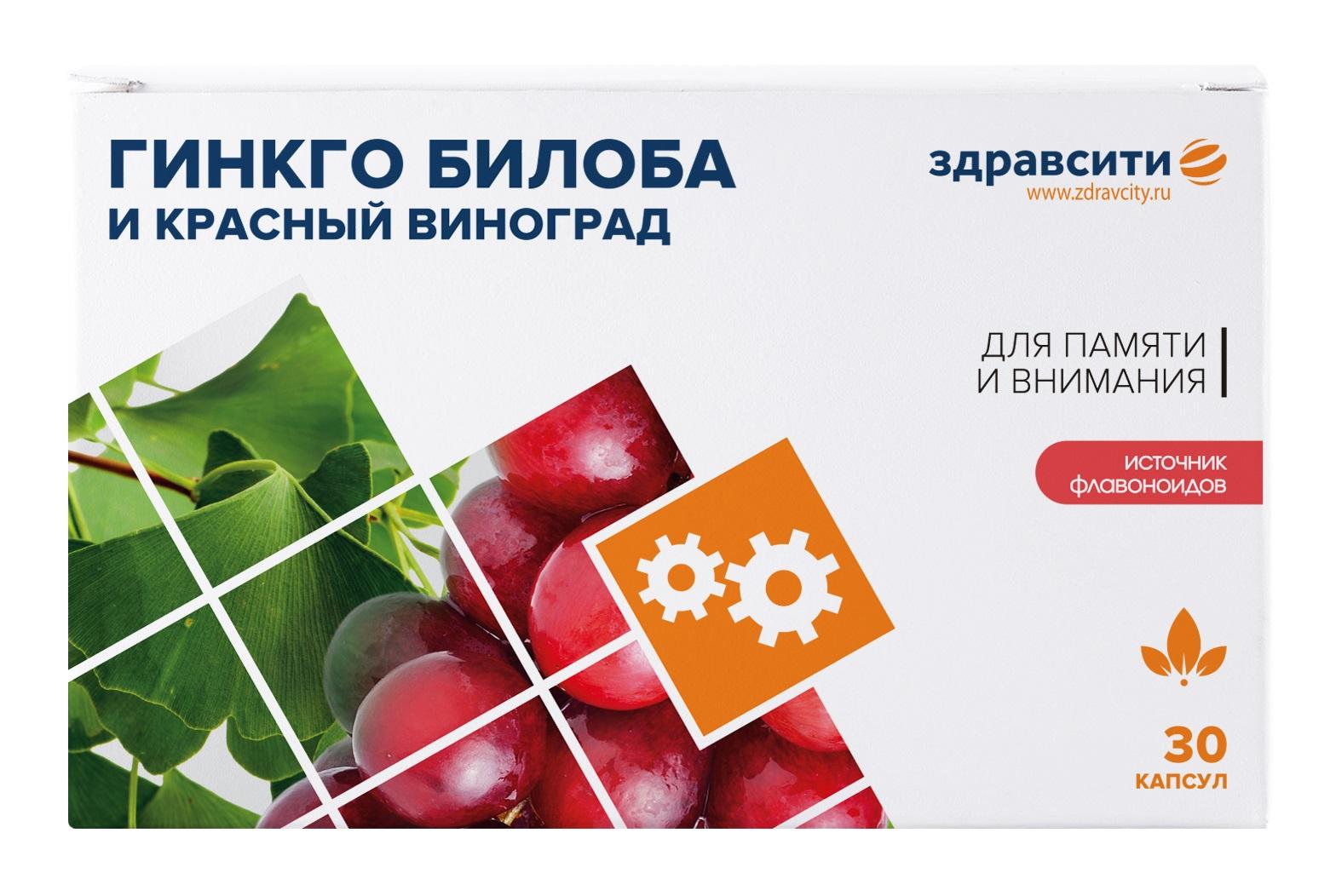 Здравсити комплекс экстрактов листьев красного винограда и гинкго билоба, капс. 300 мг №30 (бад)