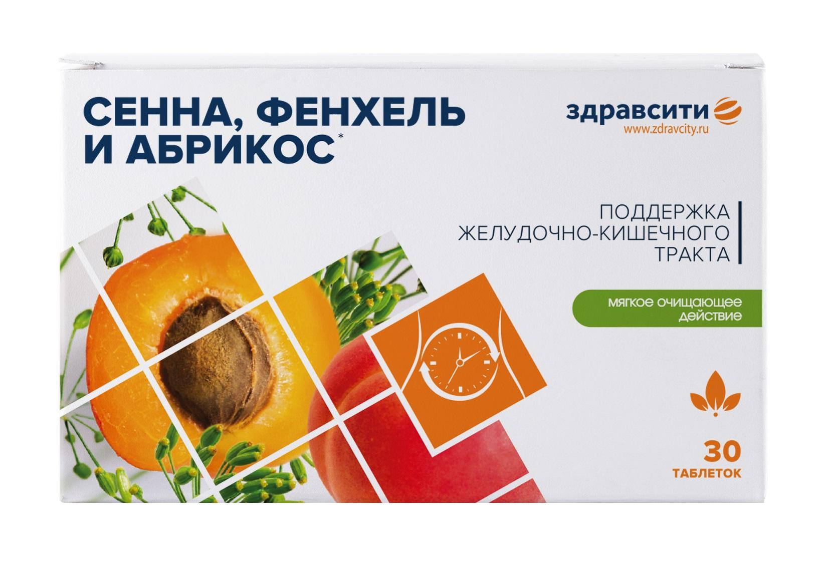 Здравсити комплекс экстрактов сенны, фенхеля и абрикоса, табл. 500 мг №30 (бад)