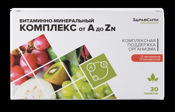 Здравсити витаминно-минеральный комплекс от а до zn, таб. 630 мг №30 (бад)