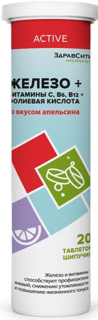 Здравсити железо   витамины C, B6, B12   фолиевая кислота со вкусом апельсина шип. таб.4г.№20 (бад)