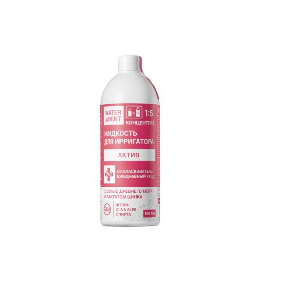 Жидкость Waterdent (Вотердент) для ирригатора + ополаскиватель ежедневный уход Актив 500 мл