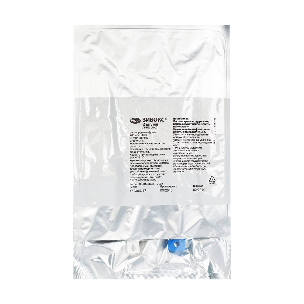 Зивокс раствор для инфузий 2мг/мл 100мл 10 шт.