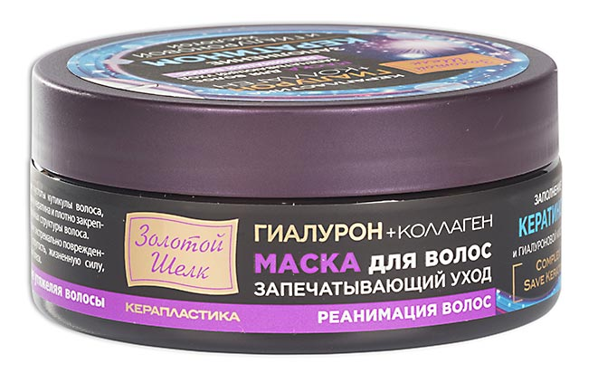Золотой шелк гиалурон+коллаген маска реанимация волос керапластика 180мл