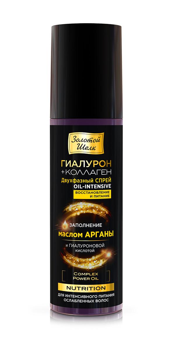Золотой шелк гиалурон+коллаген спрей двухфазный oil-intensive восстановление и питание 150мл